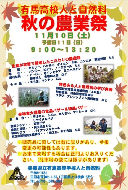 有馬高校秋の農業祭