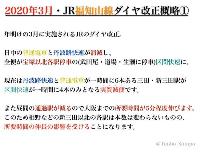 ダイヤ jr 2020 西日本 改正