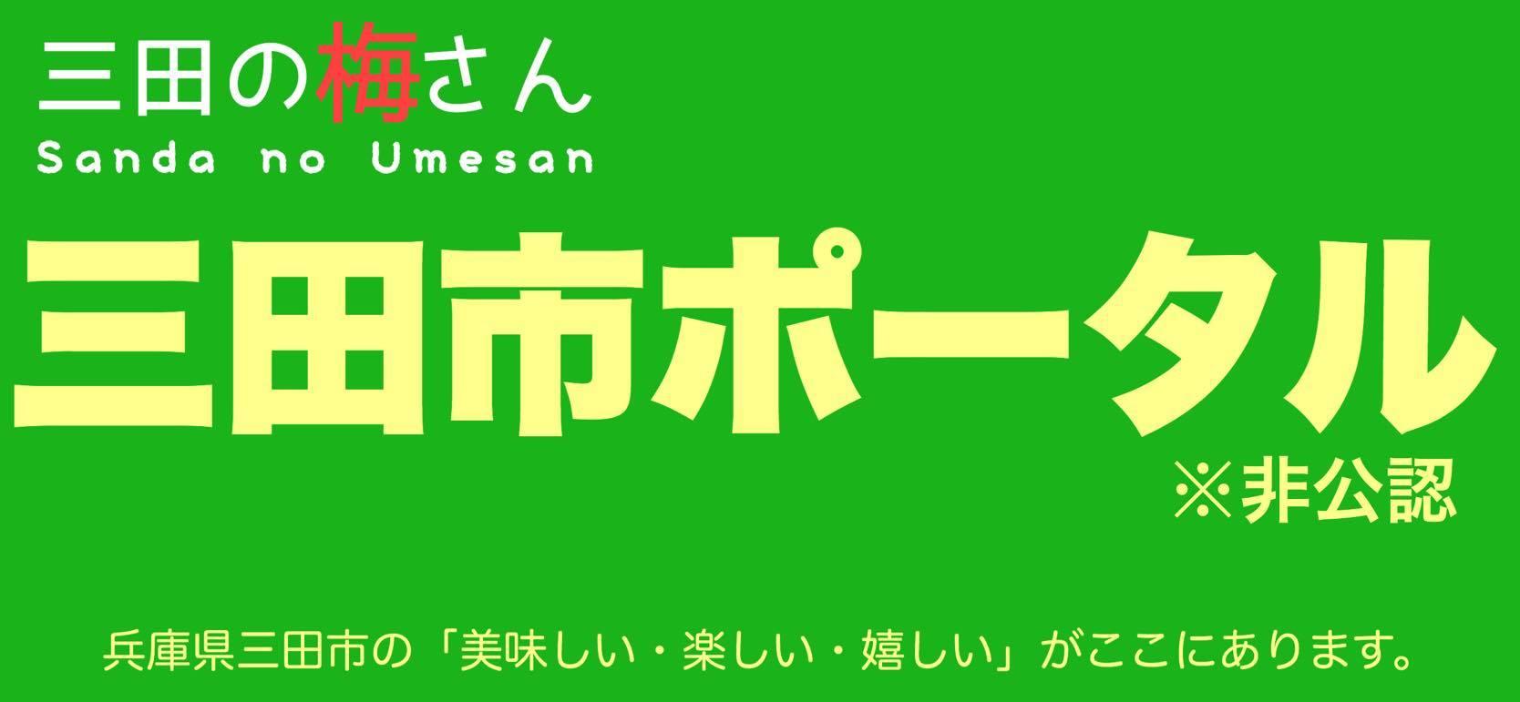 三田の梅さん ~Sanda Portal~※非公式