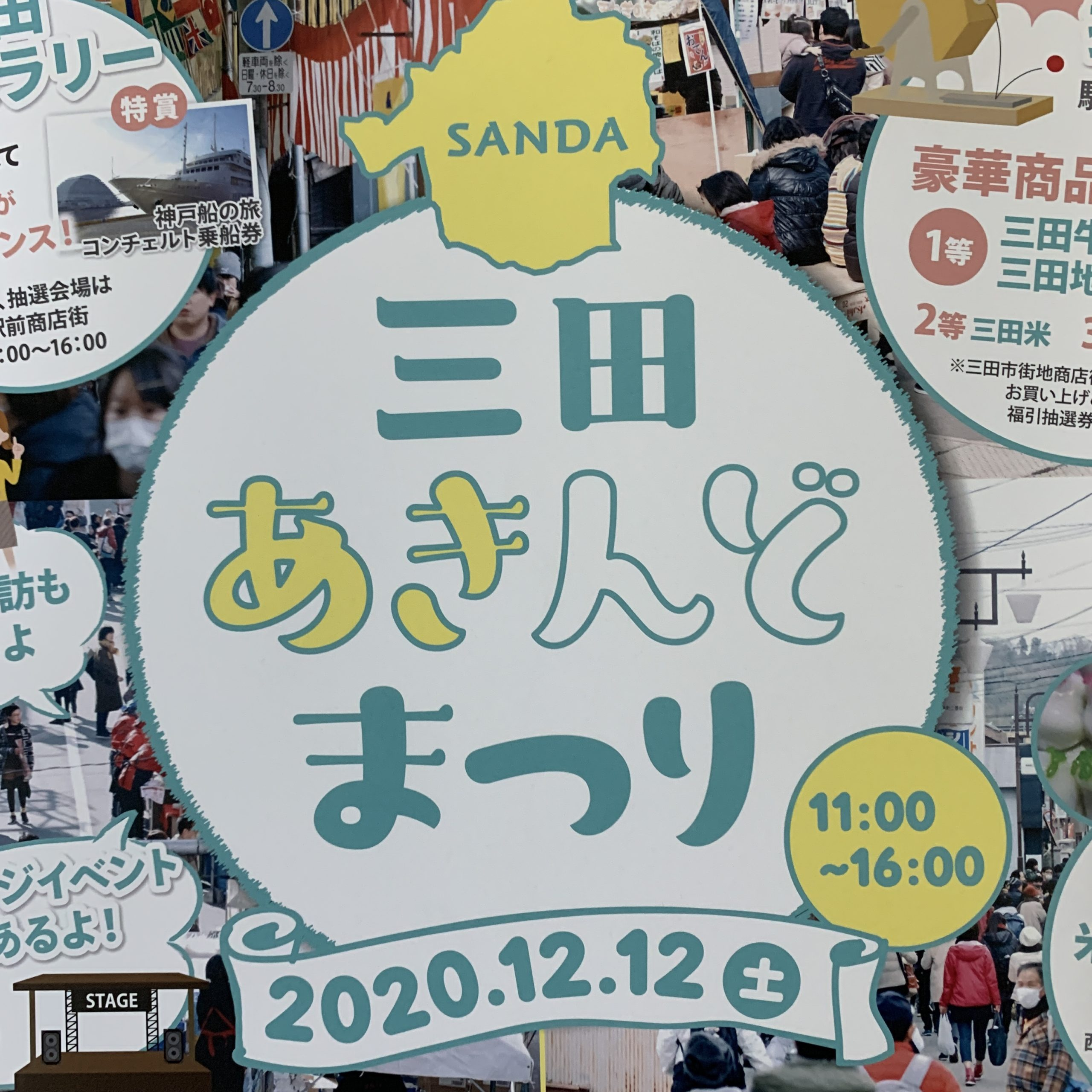 中止 2020 神戸 まつり